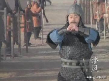 """""""吾有上将潘凤可斩华雄""""""""潘凤又被华雄斩了"""",三国冤死大将"""